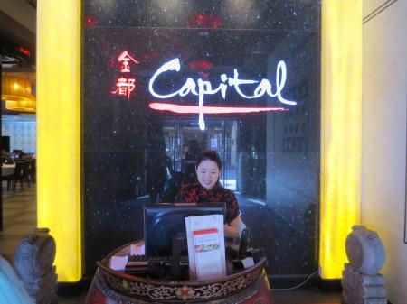 Capital Dim Sum 002